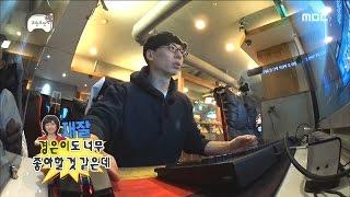 [Infinite Challenge] 무한도전 - Yoo Jae Seok think of wife 20170318