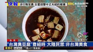 台灣臭豆腐登「紐約」時半版 陸網友氣炸糾正