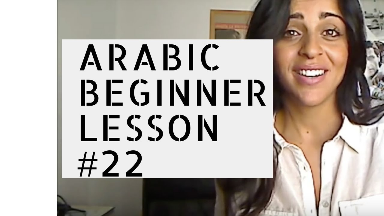 Arabic Beginner Lesson 22- My