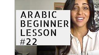 Arabic Beginner Lesson 22 Homework - image 8
