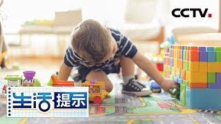 《生活提示》 20190620 玩具也有噪音污染| CCTV