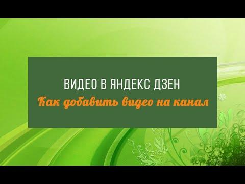 2 способа добавить видео на платформу Яндекс.Дзен
