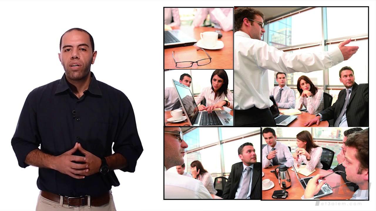 طرق التواصل في الشركات | et3alem.com