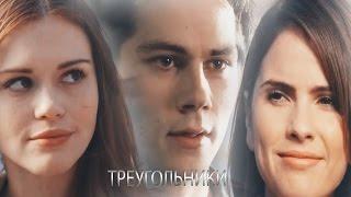 Lydia & Stiles & Malia-Треугольники
