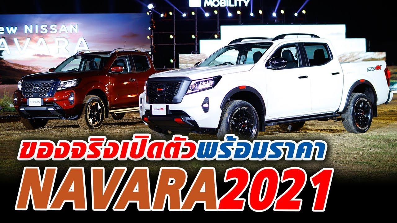 พบกับงานเปิดตัว Nissan Navara 2021 พร้อมราคาทุกรุ่นย่อย!!