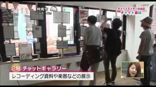 徳島市で期間限定オープンだそうです。