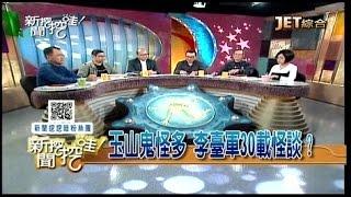12032015 新聞挖挖哇 台灣妖怪傳奇 (保護級)