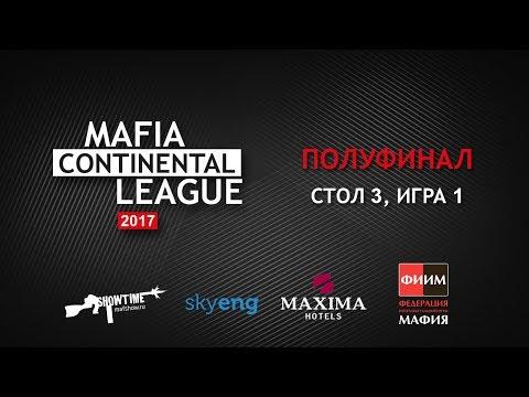 КЛМ 2017 • 1/2 финала • 3 стол • 1 игра