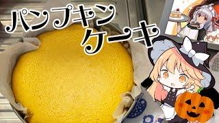 魔理沙ちゃんはパンプキンケーキを作るようです【料理】【ゆっくり実況】