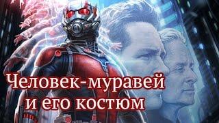 Человек-муравей и его костюм (Ant-man)