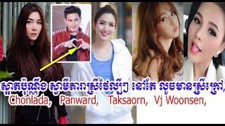 ស្អាតប៉ុណ្ណឹងហើយ ស្វាមីតារាស្រីថៃល្បីៗ នៅតែ លួចមានស្រីក្រៅ,Takkatan,Vj   news 1st   Cambodia Daily24