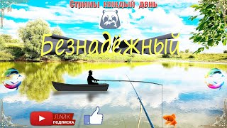 Русская Рыбалка 4 РР4 58 Ночная рыбалочка