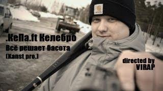 .КеПа.ft Келебро - Всё решает басота (Kanst pro.)