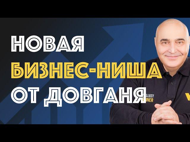 Привет! Я - Владимир Довгань, делюсь новой бизнес-нишей!
