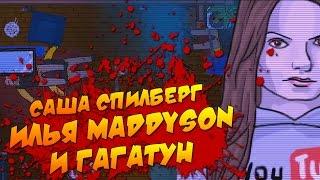 Bloodbath Kavkaz - Саша Спилберг, Илья Maddyson и ГАГАТУН #2