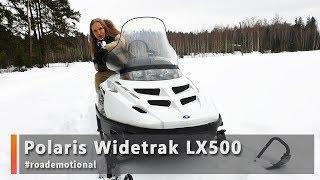 Снегоход! Polaris Widetrak LX500 (Тест от Ксю) /Roademotional cмотреть видео онлайн бесплатно в высоком качестве - HDVIDEO