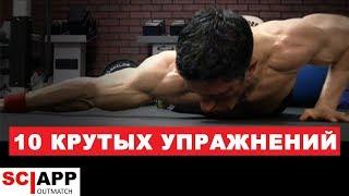 10 Крутых Упражнений Для Домашней Тренировки | Джефф Кавальер