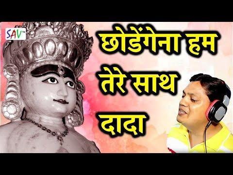 Chodenge Na HUm Tera Saath Dada /Shreyans Singhvi