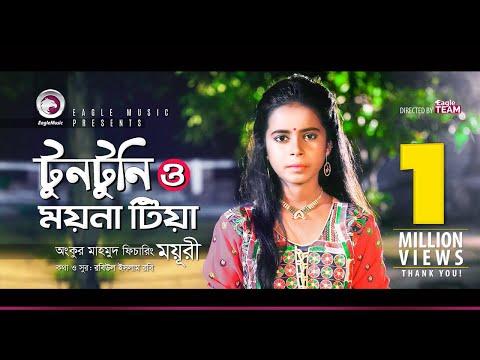 Moyuri | Tuntuni O Moyna Tia | টুনটুনি ও ময়না টিয়া | Bengali Song | 2018 thumbnail