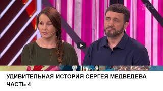 Удивительная история Сергея Медведева часть 4 Мужское и женское