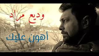 أهون عليك - وديع مراد Wadih Mrad - Ahon Aalek