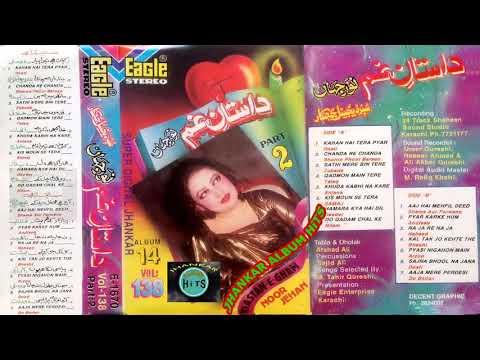 Noor Jehan Dastane gham Vol 14 Pakistani Jankar Songs