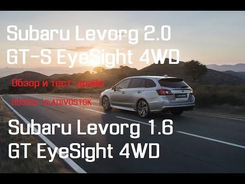 Фото к видео: Эксклюзив! Subaru Levorg тест драйв и обзор 2018. Универсальный спортсмен уже в России!