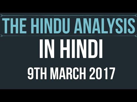 9 Mar-2017-The Hindu Full News Paper Analysis- [HCFC, 'Killing for Conservation', Police Reform ]