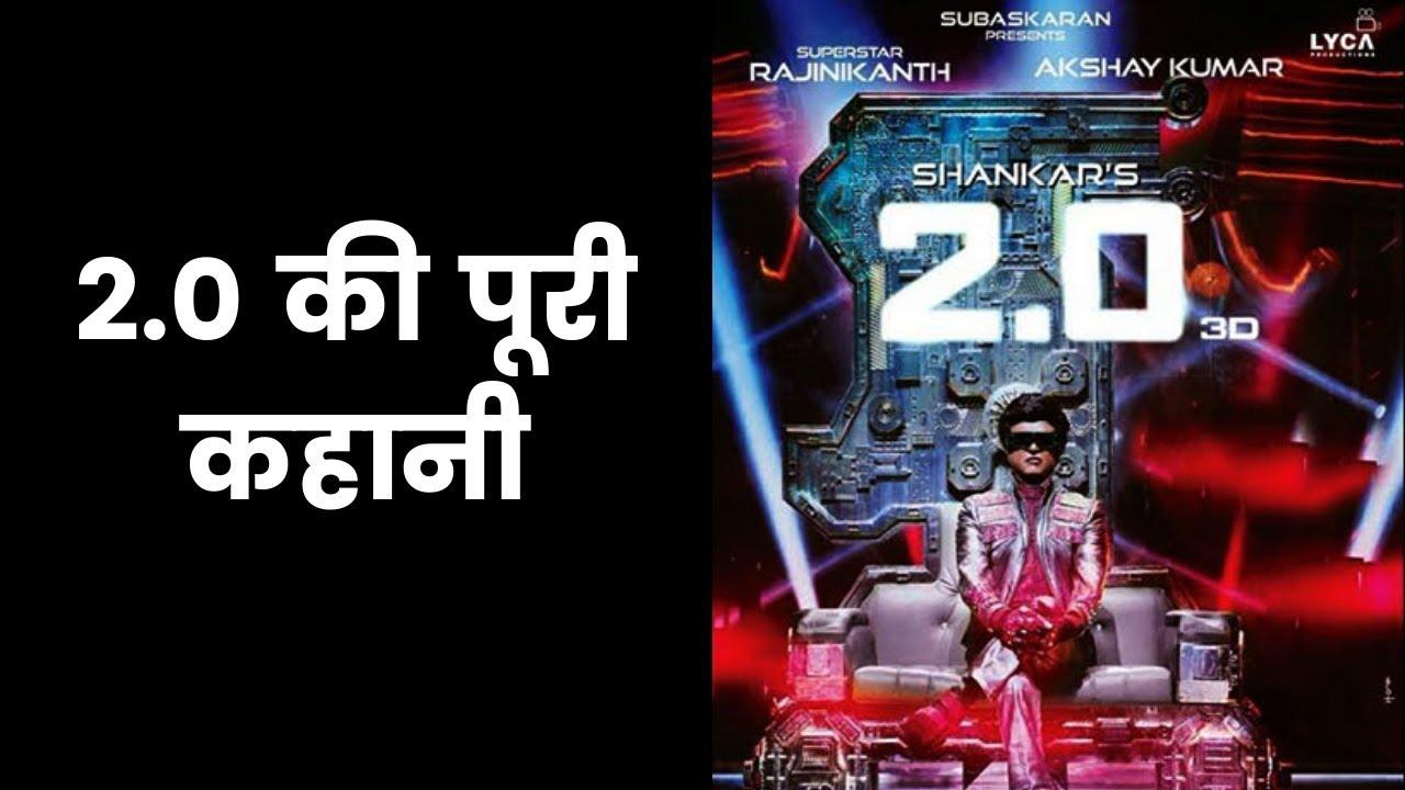 2.0 Movie Full Story | 2.0 Movie Rajinikanth & Akshay Kumar | Robot Sequel | 2.0 मूवी की पूरी कह