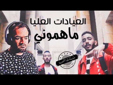 القيادات العليا - ماهموني #العصر_الذهبي (Official Video Clip 2018)