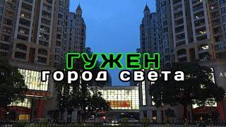 Гужен - город Света Guzhen. Бизнес с Китаем  уличное освещение бра светодиодные светильники люстры(, 2016-05-30T04:52:49.000Z)