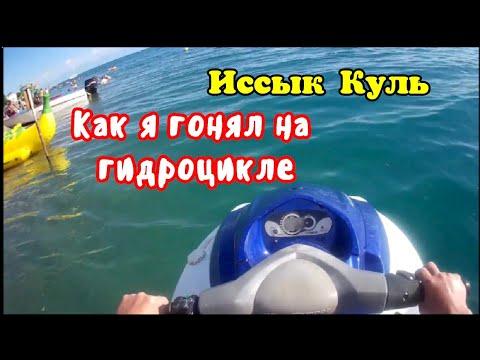 """Киргизия.Иссык-Куль. """"Голубой Иссык Куль"""".Гидроцикл.Пляж.4 Day On Issyk-Kul.Blue Issyk Kul.Hydrocycl"""