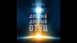 Алексей Каратаев / Добрый добрый Отец / Христианские песни