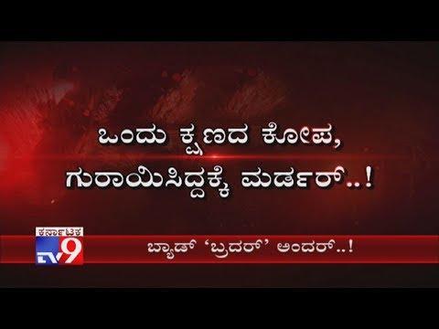 Basaveshwara Nagar: Trivial Issue Ended up in The Murder