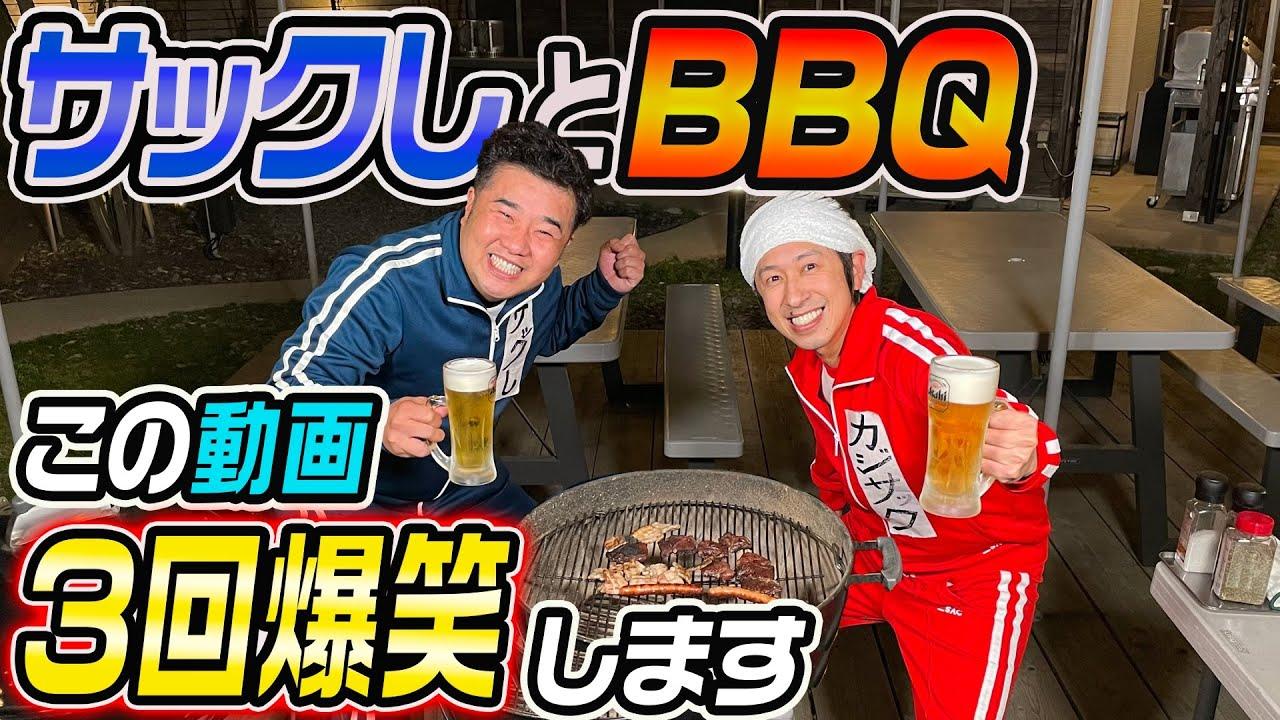 【サックしとBBQ】アポなしで熊本にまた突撃されました