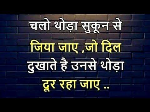 Best Powerful inspirational Heart touching Quotes | Motivational speech Hindi video New Life