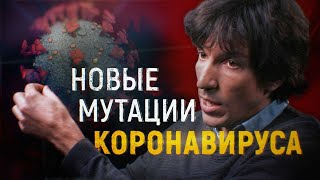 Новые мутации коронавируса / ЭПИДЕМИЯ с Антоном Красовским