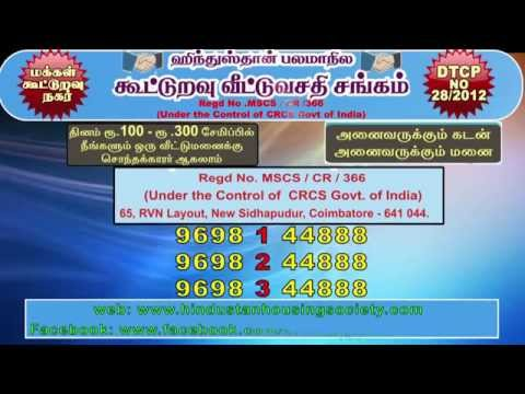 Loan facility to tamilnadu peoples