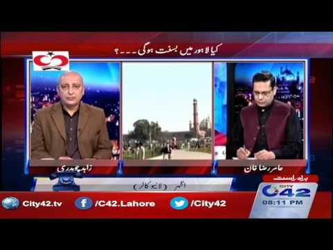 Program   Salam Lahore   10 February 2017   City 42