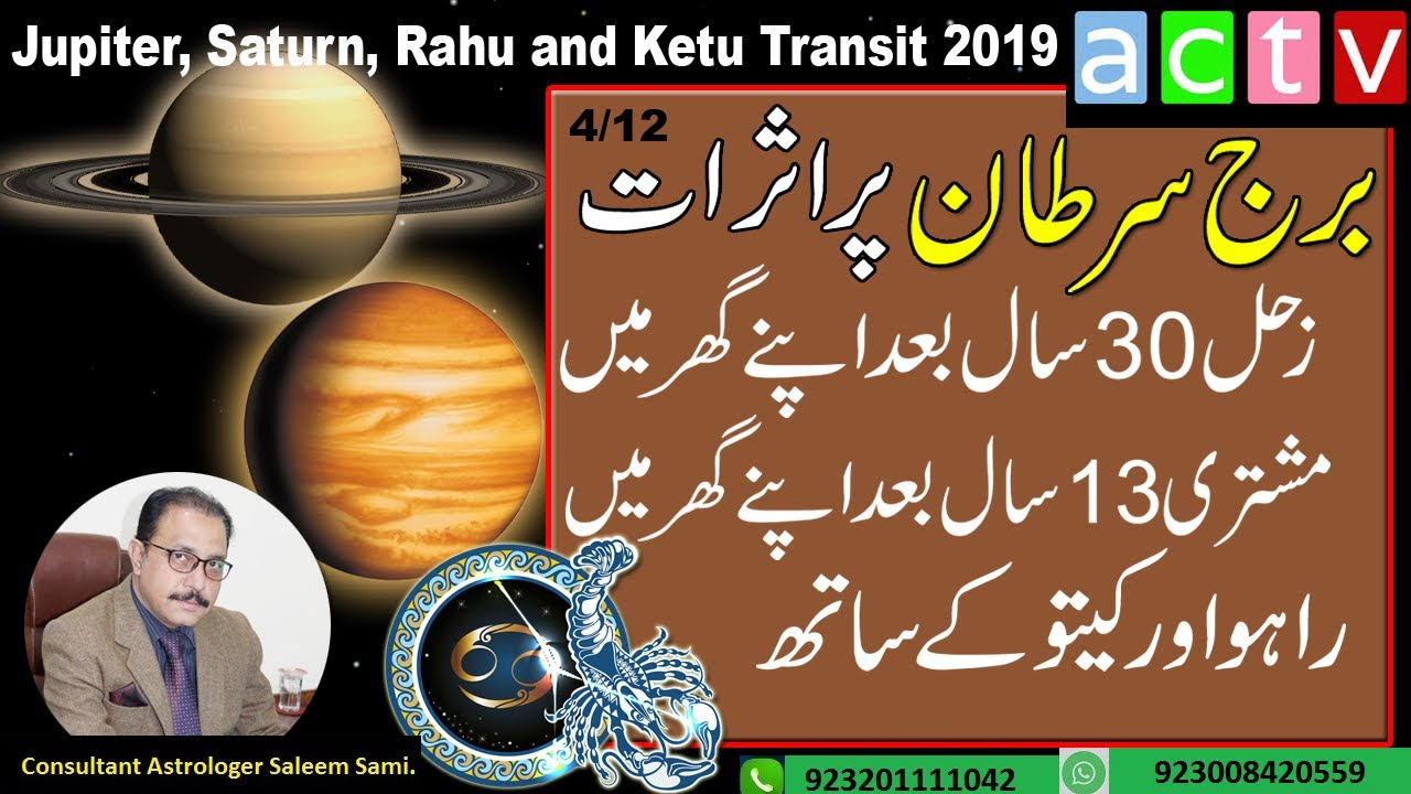 saturn in cancer vedic astrology