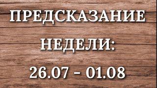 26.07 - 01.08 Предсказание недели. #LENORMAND