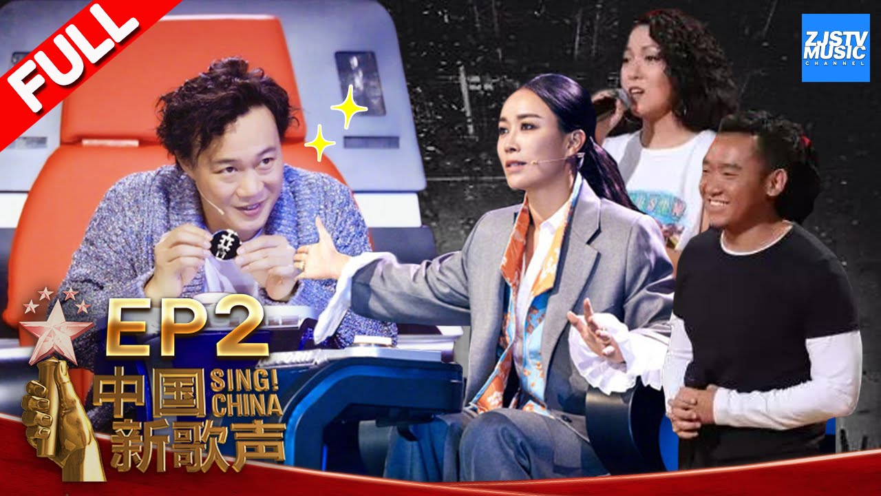 Sing China Season 2 Episode 2 Recap