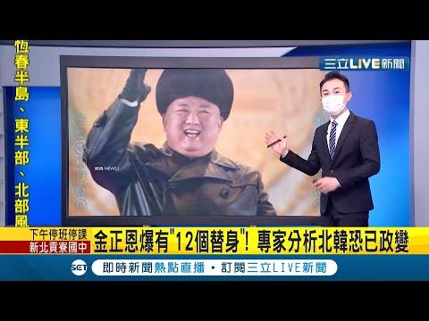 """不是瘦身...是替身? 近期公開出席閱兵典禮的金正恩遭踢爆是12個""""複製人""""之一! 專家分析:北韓恐已發生""""政變""""│主播 黃家緯│【國際大現場】2021"""