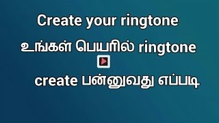 How to create Dialogue Ringtone with your Name,in Tamil