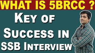 Key of Success in SSB Interview | 5BRCC In SSB Interview | Tips of SSB Interview