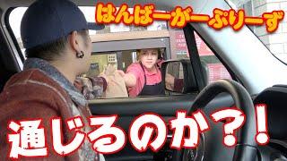日本語なまり英語でドライブスルーは成功するのか!?【アメリカ】