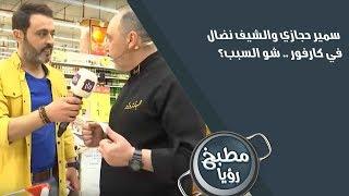 سمير حجازي والشيف نضال في كارفور .. شو السبب؟