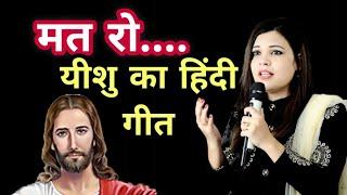 Hindi Christian worship songs II jesus bulata hai pavitra aatma
