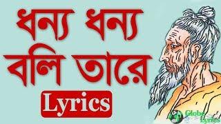 Dhonno Dhonno Boli Tare | Lyrics | ধন্য ধন্য বলি তারে | Globe Lyrics | GL