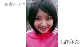秘書No.1コンテスト 土許麻衣 【modeco255】【m-event08】